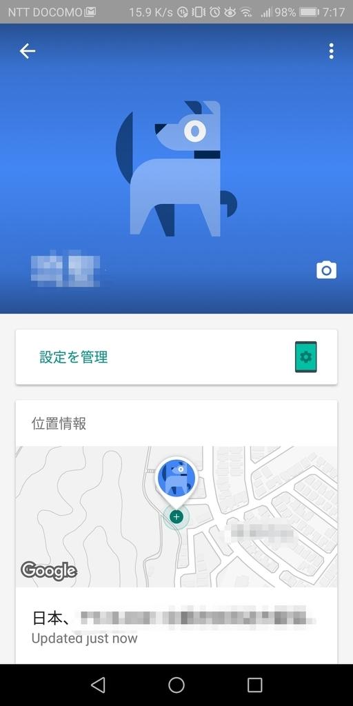 グーグルファミリーリンクの子供の場所を表示する画面