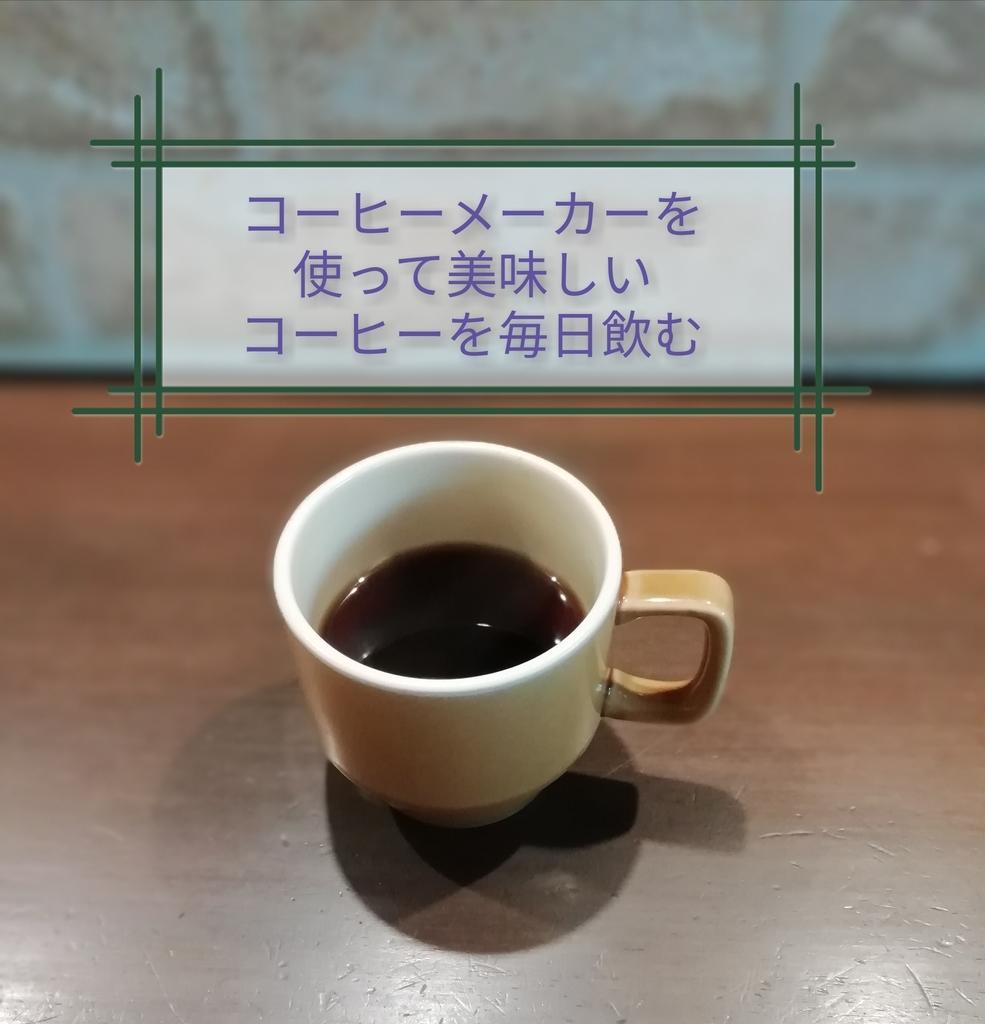 コップに入ったコーヒー
