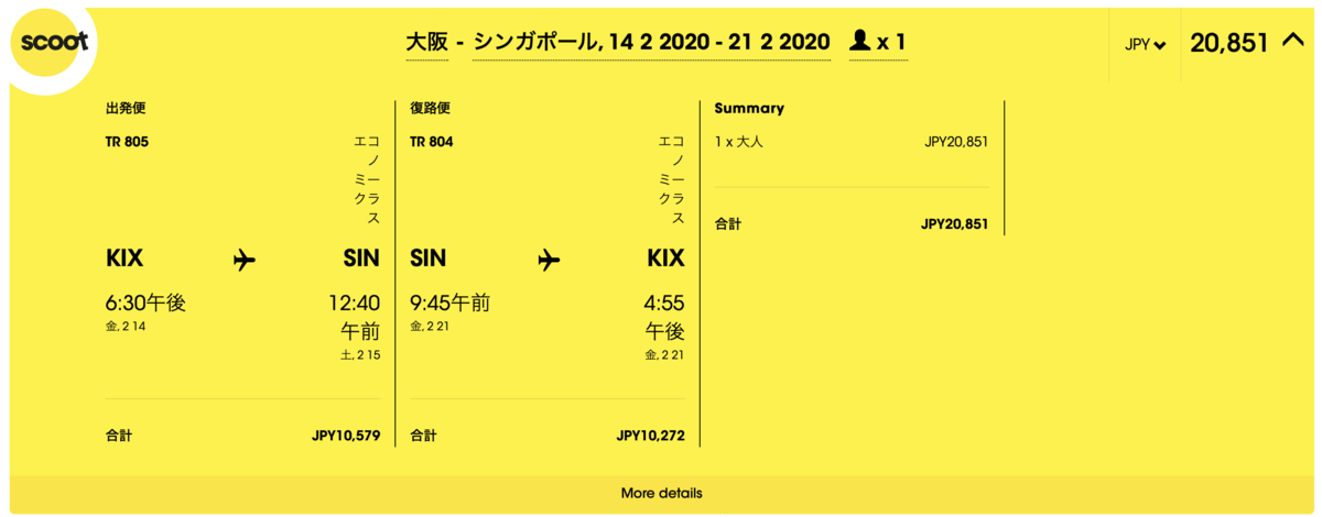 f:id:titioyahitoritabi:20200102154547p:plain