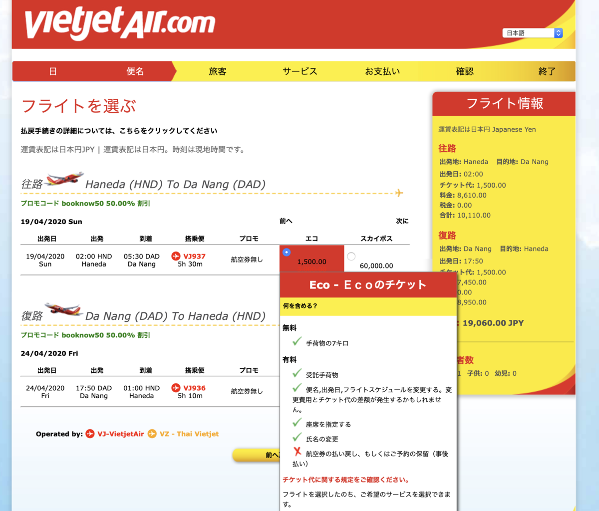ベトジェットエアーの航空券予約画面