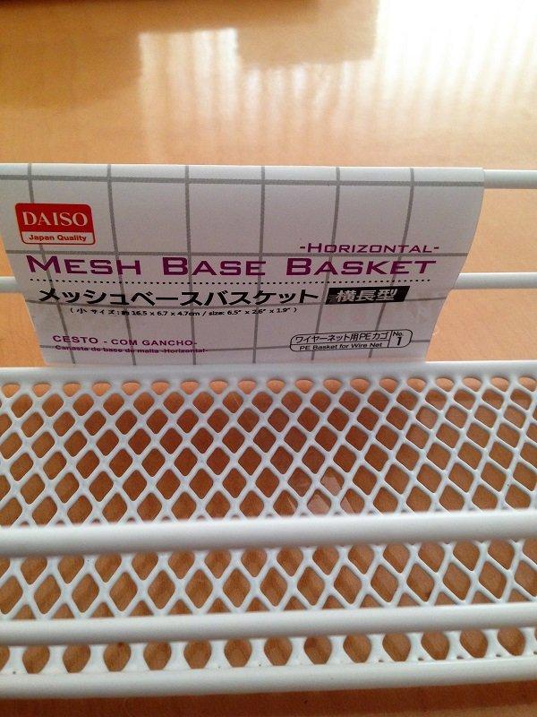 ダイソーで購入したメッシュバスケット