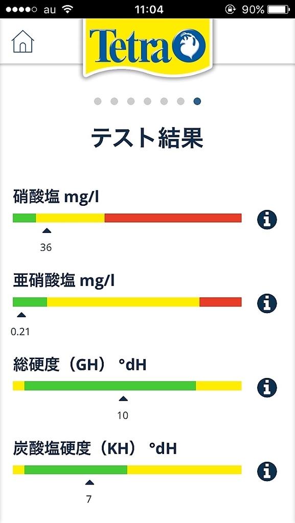 アプリに表示された測定結果