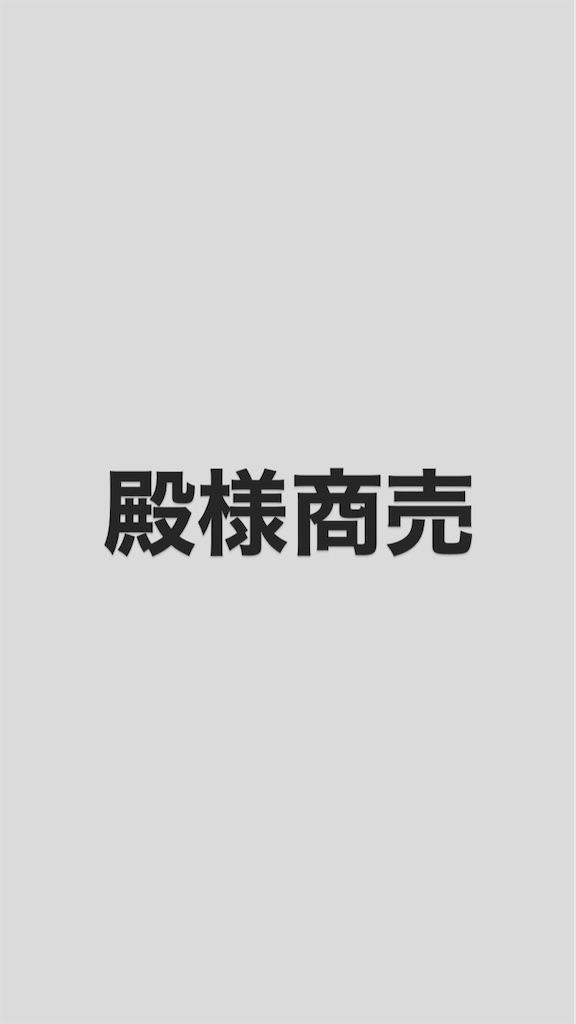 f:id:tk6816:20200213102046j:image