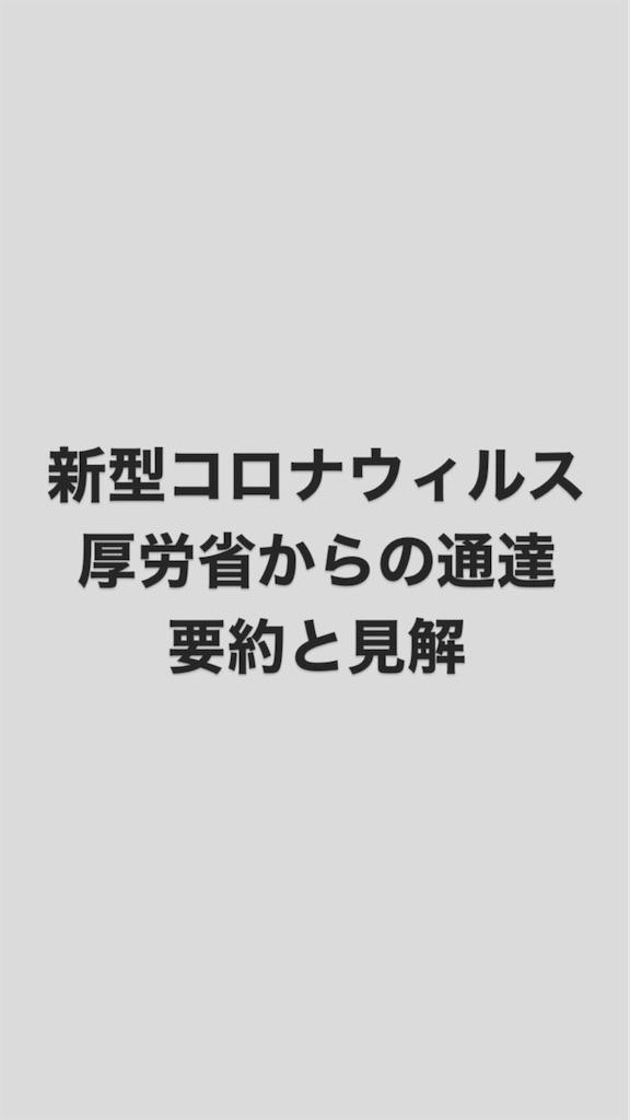 f:id:tk6816:20200225091009j:image
