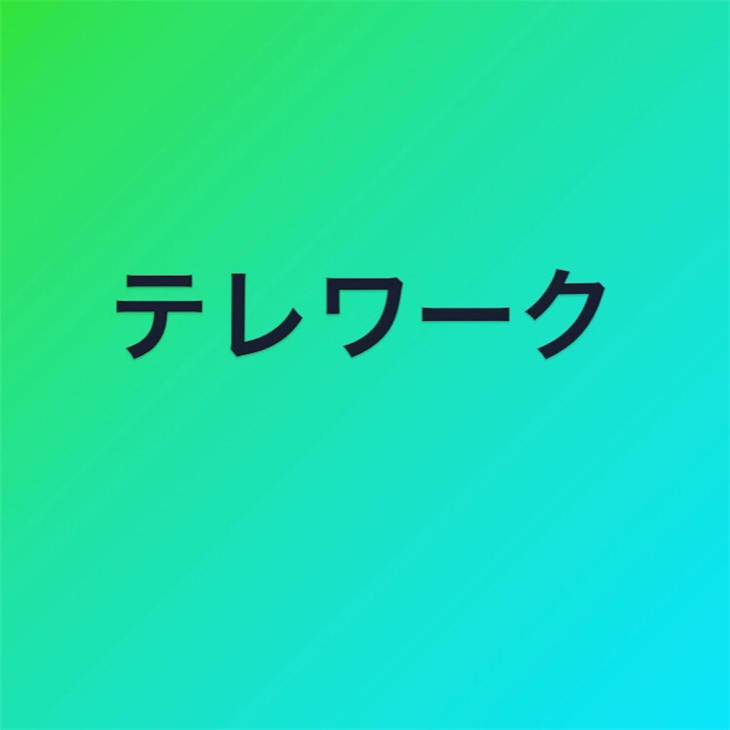 f:id:tk6816:20200302075204j:image