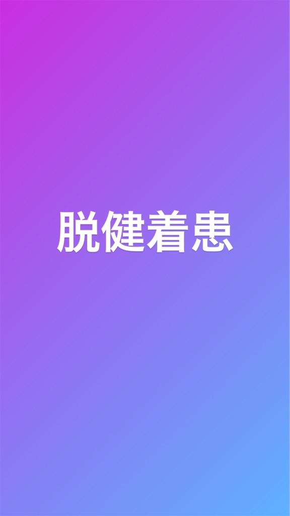 f:id:tk6816:20200410114705j:image