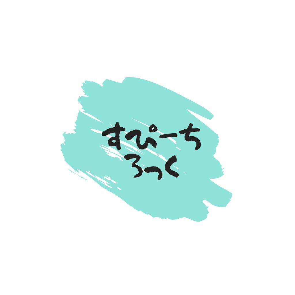 f:id:tk6816:20200929140917p:image