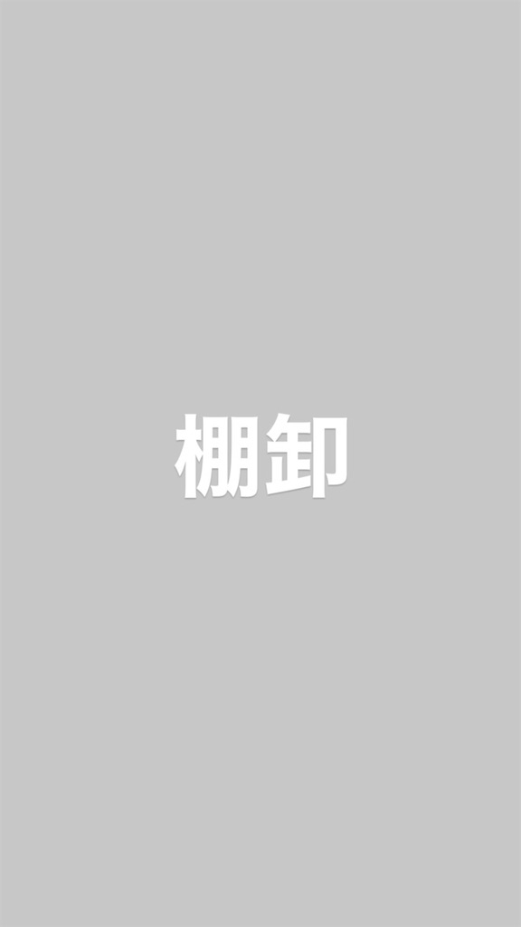 f:id:tk6816:20210101184955j:image