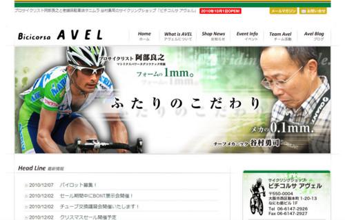 自転車店 自転車店舗 大阪市 : ... アヴェル - 大阪の自転車屋さん