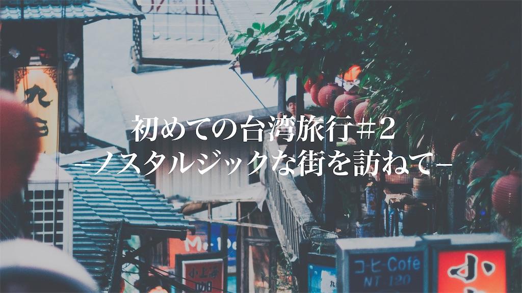 f:id:tk9305:20181215175104j:image