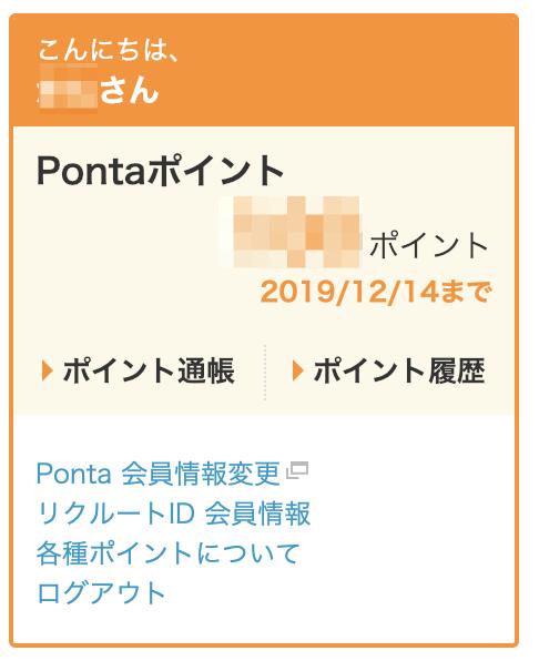 f:id:tkan1111:20181215090725p:plain