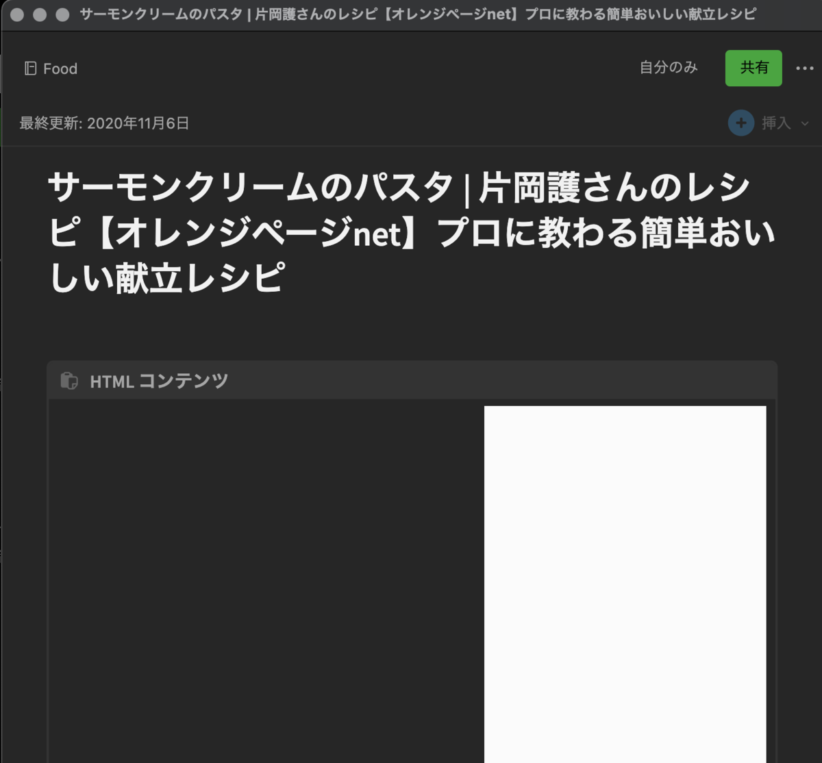 f:id:tkan1111:20201107222423p:plain