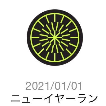 f:id:tkan1111:20210114132655p:plain