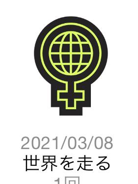 f:id:tkan1111:20210308181601p:plain