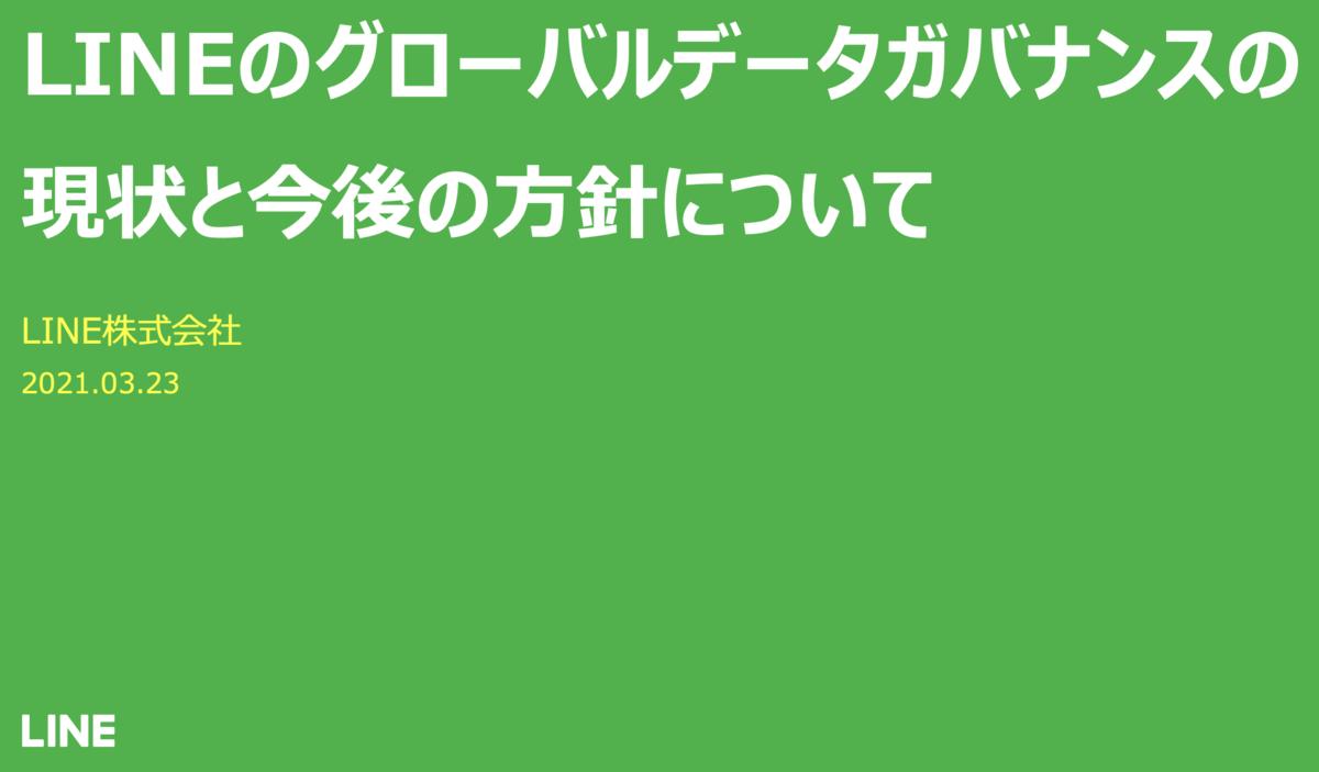 f:id:tkan1111:20210324094511p:plain