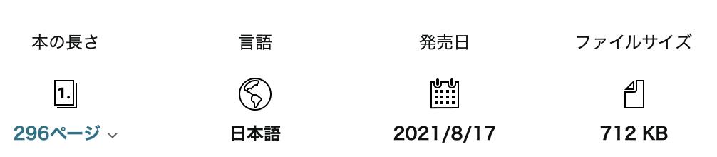 f:id:tkan1111:20210913075349p:plain