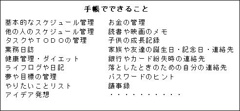 f:id:tkazu0408:20170828064039p:plain