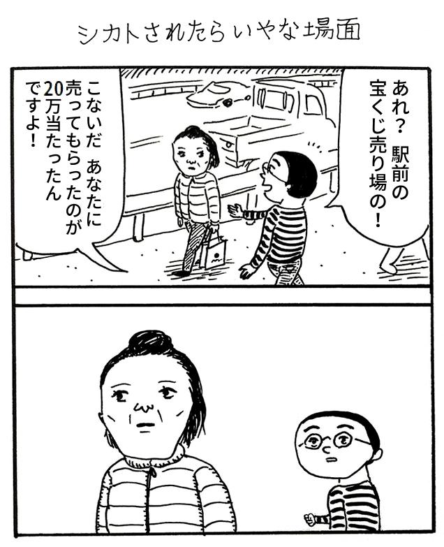 もぎたてTAKUTARO 【シカトされ...