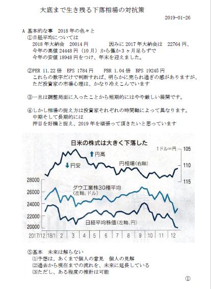 株式投資勉強会資料