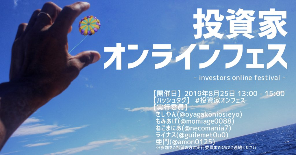 #投資家オンフェス