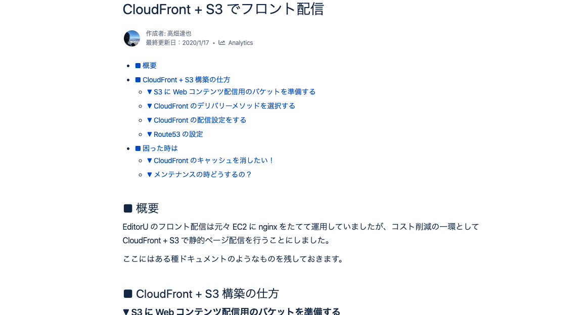 CloudFrontの社内ドキュメント