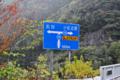 川戸駅近くの県道標識