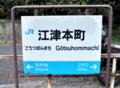 江津本町 駅名標