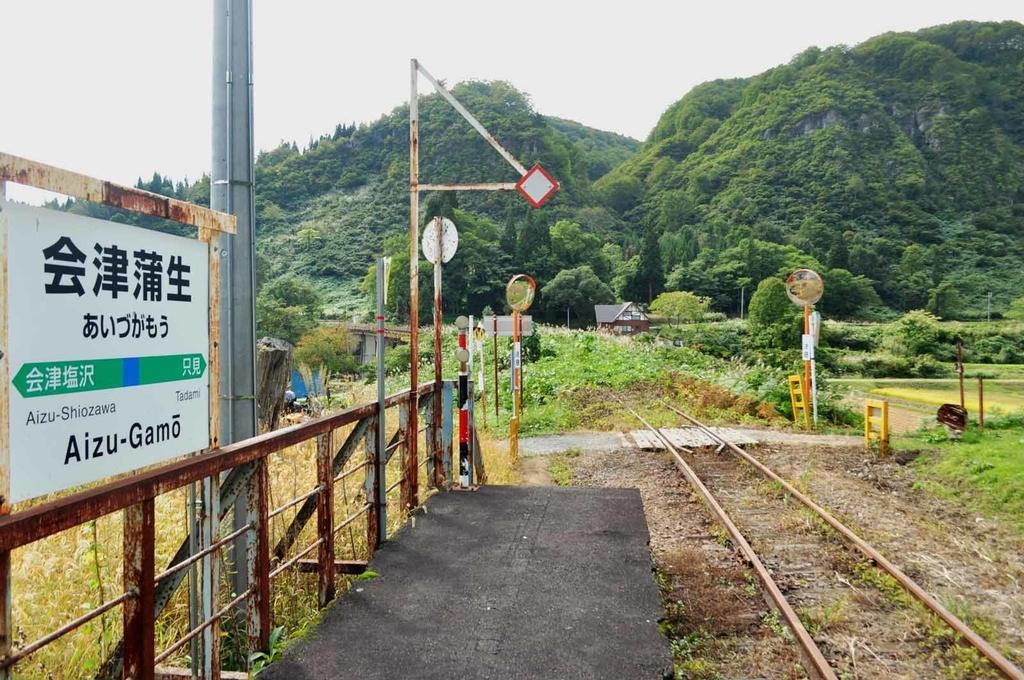 只見線:会津蒲生駅 (あいずがも...