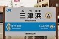 三津浜駅駅名標
