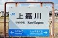 北嘉川駅 駅名標