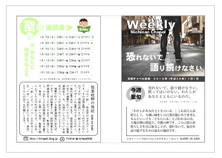 週報(表紙)のイメージ