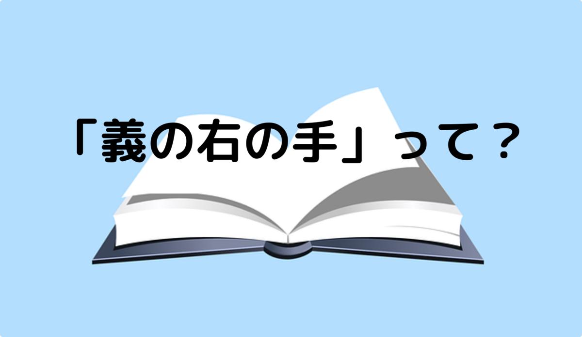 f:id:tkoki777:20190909211753p:plain