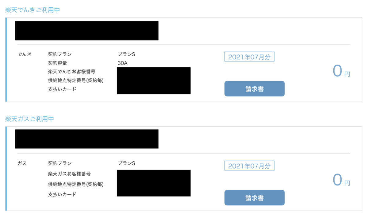 f:id:tkoyama1988:20211008091302p:plain