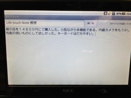20111230134050