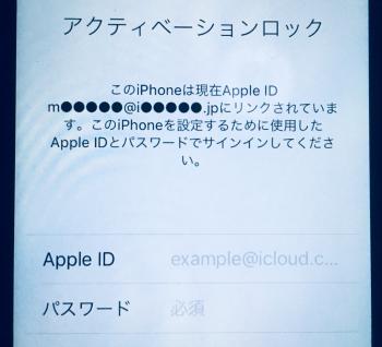 中古のiPhone買ったらアクティベーションロックされていた