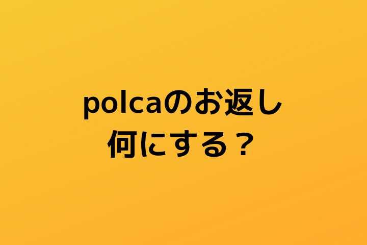 polca(ポルカ)のお返しは何がいい?
