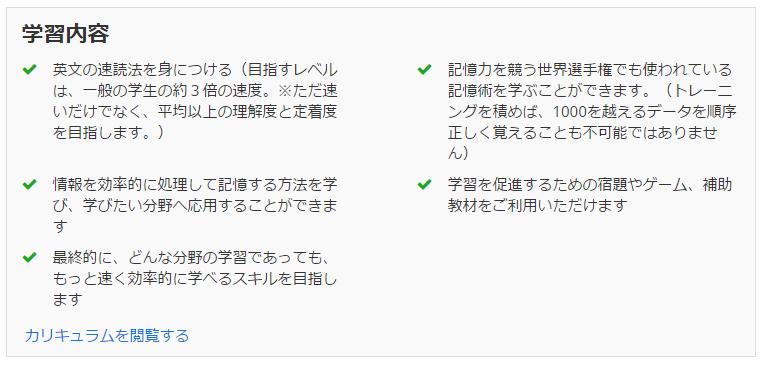 f:id:tkubota-eigo:20170426111553p:plain