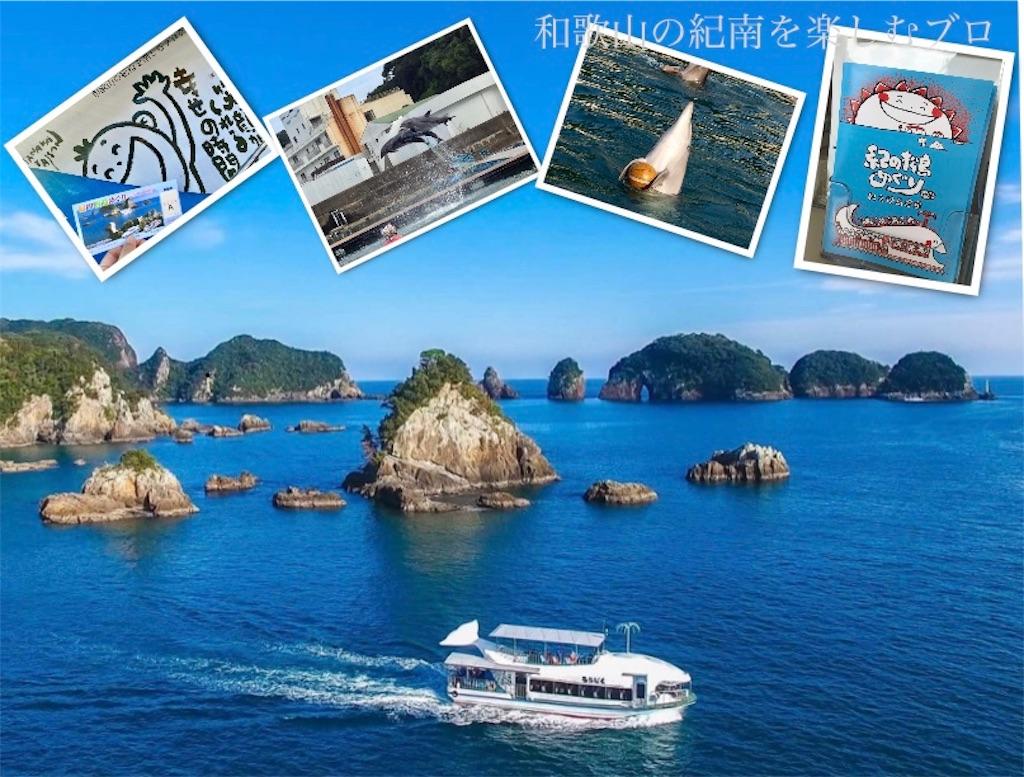 那智勝浦 紀の松島観光船