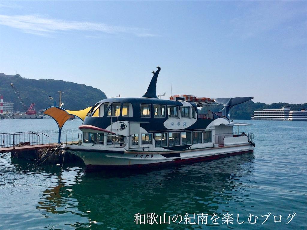 那智勝浦 紀の松島観光船「オルカ号」