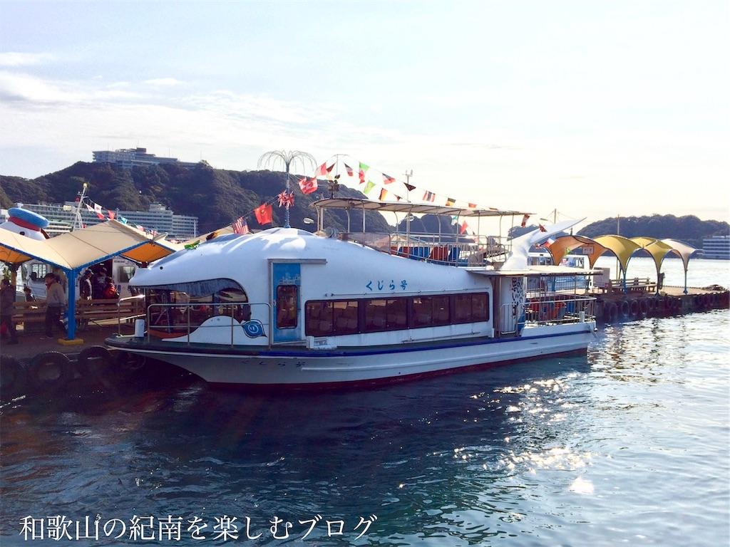 那智勝浦 紀の松島観光船「くじら号」