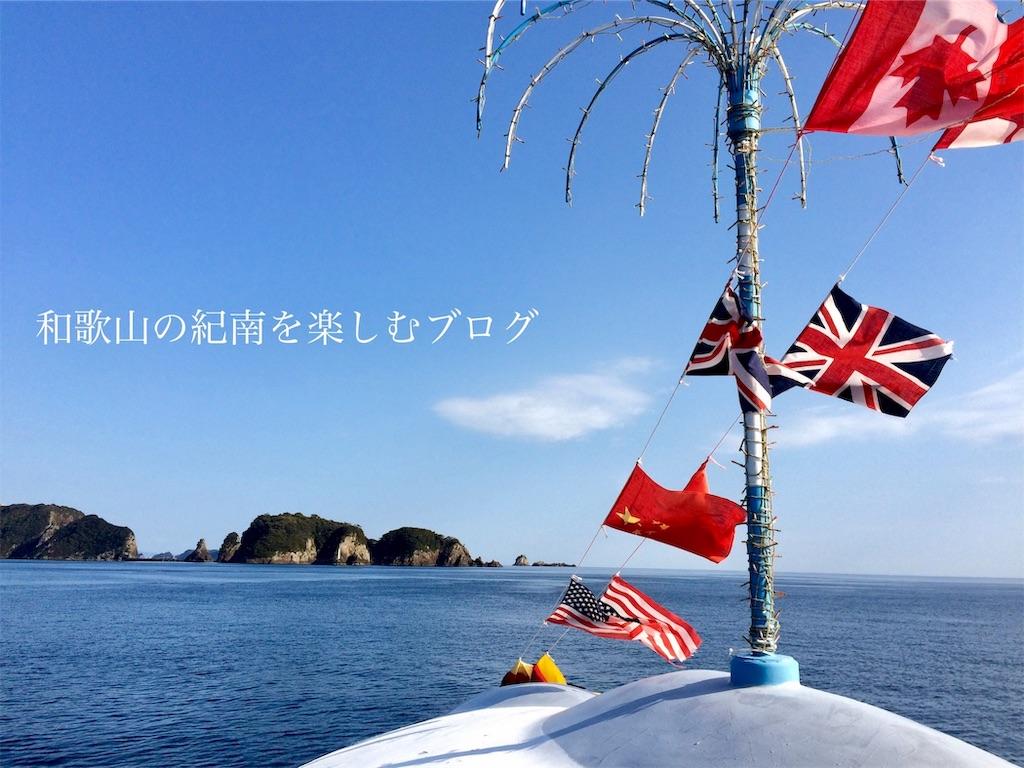 紀の松島観光船 クルーズ