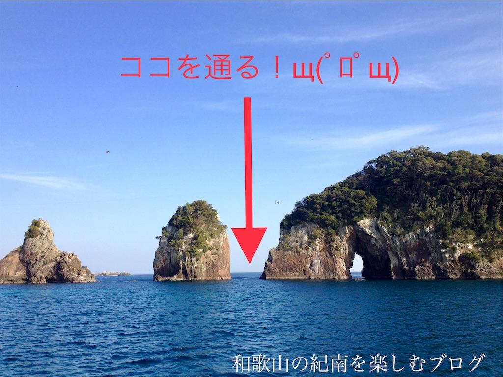 那智勝浦 紀の松島観光船 遊覧コース