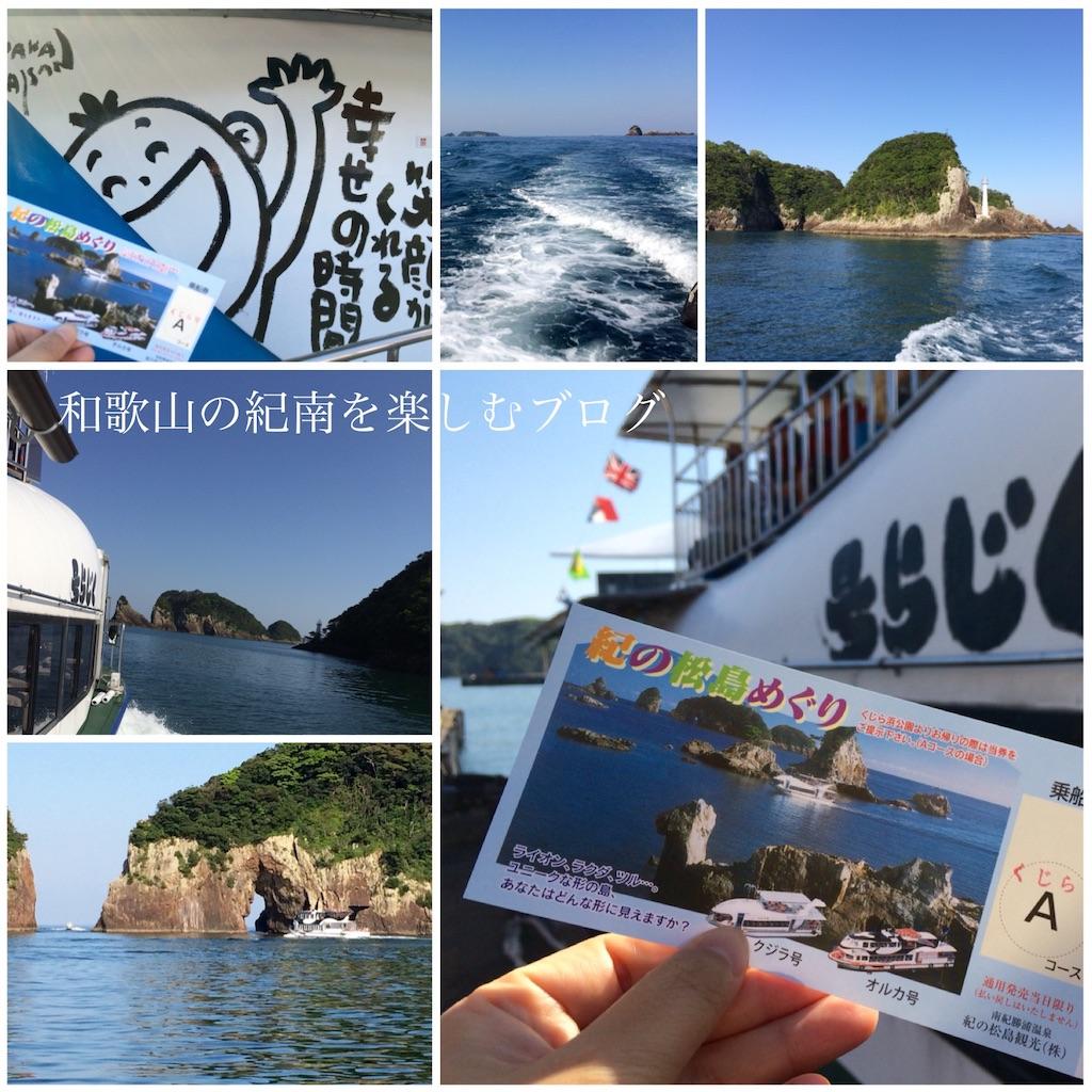 那智勝浦 紀の松島観光船 くじら号に乗ろう