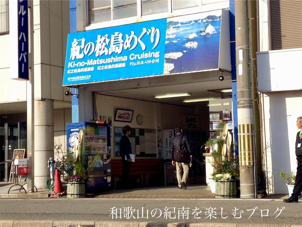 那智勝浦 紀の松島観光船 チケット売り場