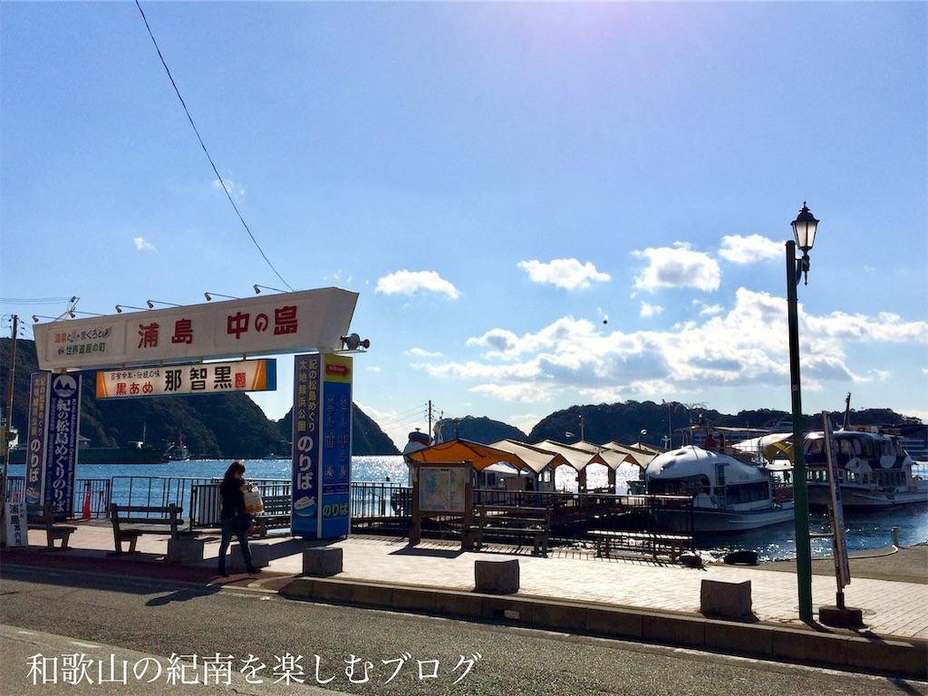 那智勝浦 紀の松島観光船 乗り場