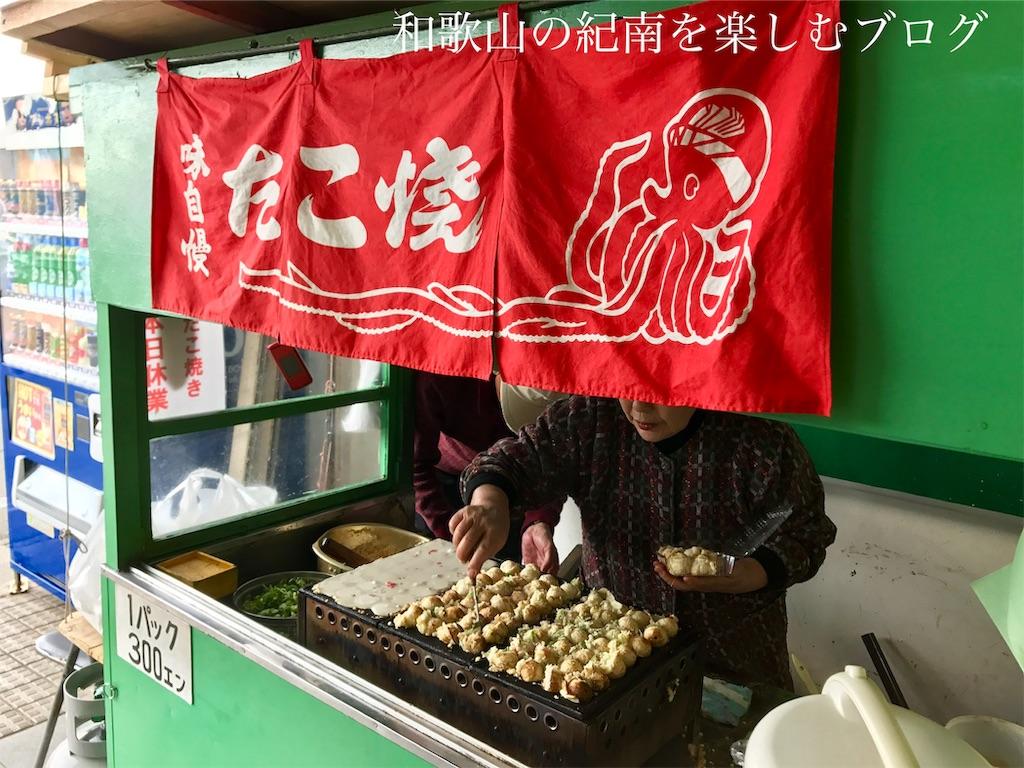 那智勝浦 紀の松島観光船 チケット売り場のたこ焼き屋