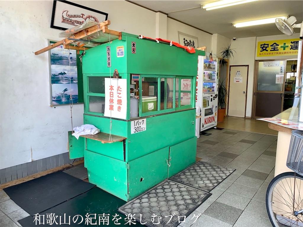 那智勝浦 紀の松島観光船 チケット売り場のたこ焼き屋(2)