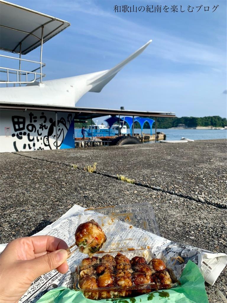 那智勝浦 紀の松島観光船 くじら号とたこ焼き