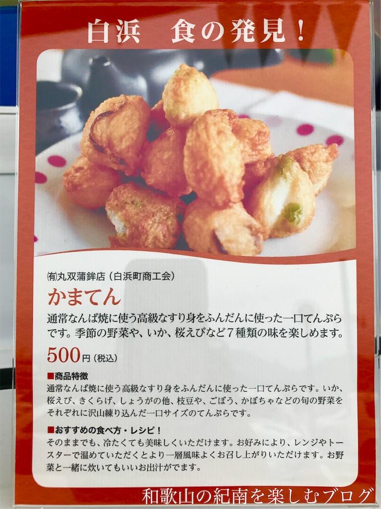 丸双蒲鉾店 かまてんの説明