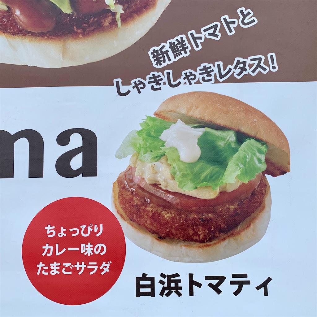 丸双蒲鉾店 白浜トマティ